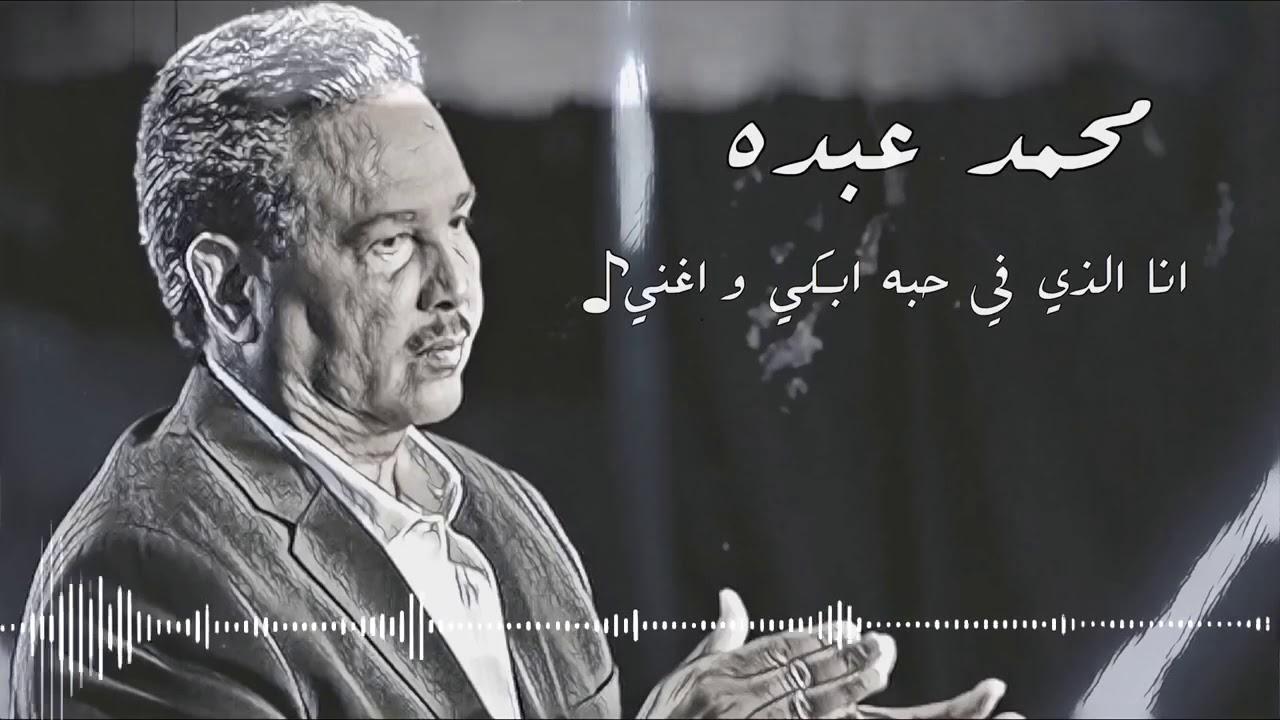 محمد عبده انا الي في حبه ابكي واغني Youtube