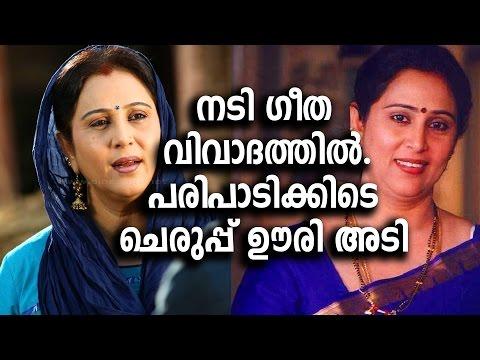 നടി ഗീത വിവാദത്തില് .പരിപാടിക്കിടെ ചെരുപ്പ് ഊരി അടി   | Actress Geetha under controversy