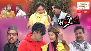 Bhadragol || Episode-239 || January-17-2020 || Comedy Video || By Media Hub Official Channel