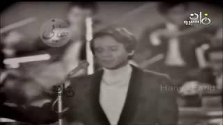 رسالة من تحت الماء ( الحفلة الأولى كاملة ) - عبد الحليم حافظ