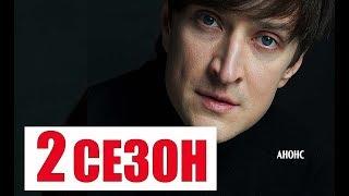 ВОЛШЕБНИК 2 СЕЗОН (9 серия) Анонс продолжения