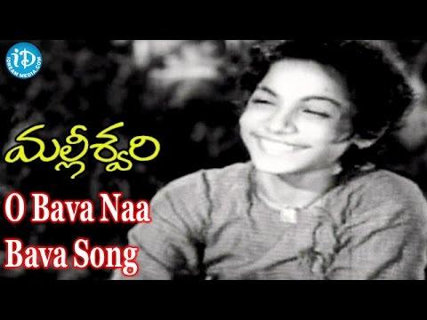 O Bava Naa Bava Song - Malleswari Movie Songs - NTR, Bhanumathi