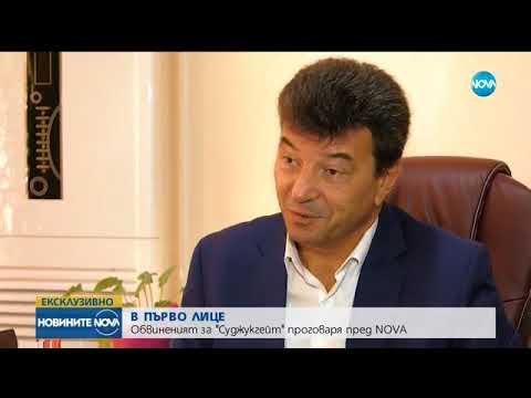 """Обвиненият за """"Суджукгейт"""" проговаря пред NOVA - Новините на NOVA (09.09.2017)"""