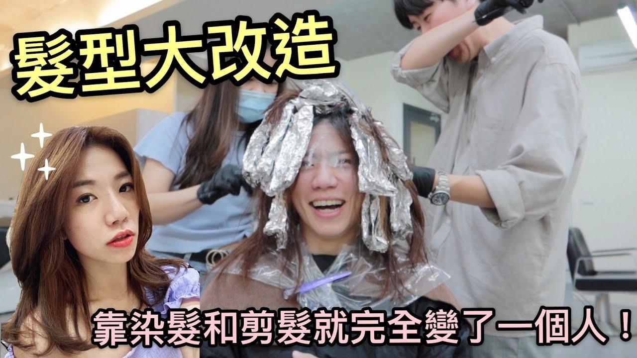 大改造超開心!挑染和剪髮就能讓你煥然一新!ft. 粘阿彬