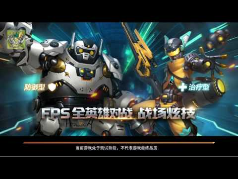 Shenzhen Technology: Heroes Of Warfare - iOS/Android | OVERWATCH CLONE | Tegra K1 | Android 7.0 | V2
