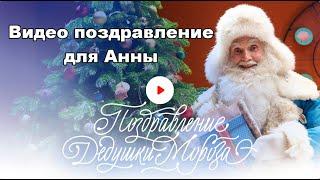 Видео поздравление 2021 от Деда Мороза с новым годом для Анны 10 лет, любит играть в телефон, кушать
