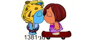 איך עושים נשיקה של מיקמקים (קרדיט לקלואי)