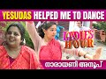 Yesudas made me to Dance : Narayani Anoop | LADIES HOUR 30 03 2016 | Kaumudy TV