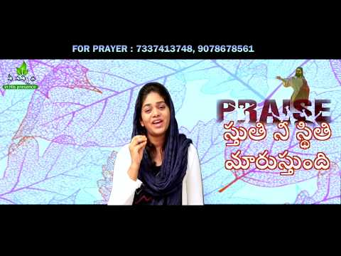 స్తుతి నీ స్థితిని మారుస్తుంది | Sis. Divya David | Latest telugu christian message