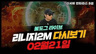[ 불도그 LIVE 생방송 2/21 ] 리니지2m 스타 ㅂ융신대전 해설:수삼쿤 #스타 #리니지m
