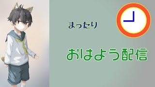 【Vtuber】おはようゲリラ 1月14日【夜空イチ】