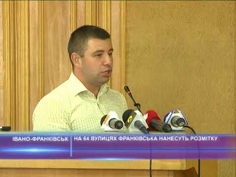 На 64 вулицях Івано-Франківська нанесуть дорожню розмітку