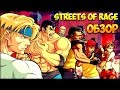 Streets Of Rage Обзор Bare Knuckle mp3