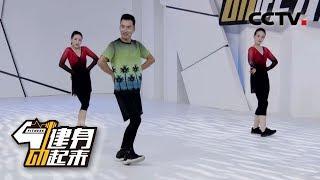 《健身动起来》饶子龙老师带来广场舞《桃花红》20190514 | CCTV体育