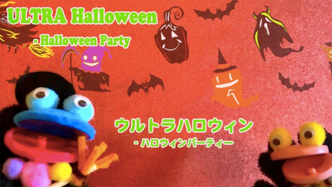 ウルトラハロウィン - ハロウィンパーティー ULTRA Halloween - Halloween Party