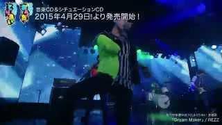 【MV】全力少年達のおうた&とりあい [Dream Maker/REZZ]