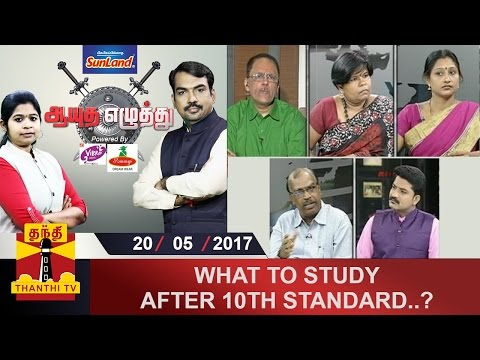 (20/05/2017) Ayutha Ezhuthu : What to study after 10th standard..?