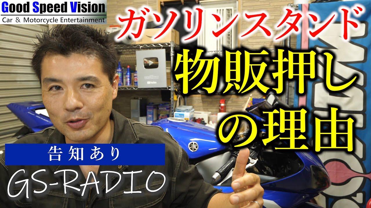 【Vol.21】ガソリンスタンドが物販押しな理由、他いろいろな質問に回答(GoodSpeedVisionオンラインストア告知あり)【GS-RADIO】