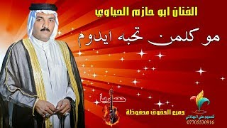 اغنية عراقية ريفيه حزينه (حصريا) مو كلمن تحبه يدوم - الفنان ابو حازم الحياوي - جديد new 2018-2019