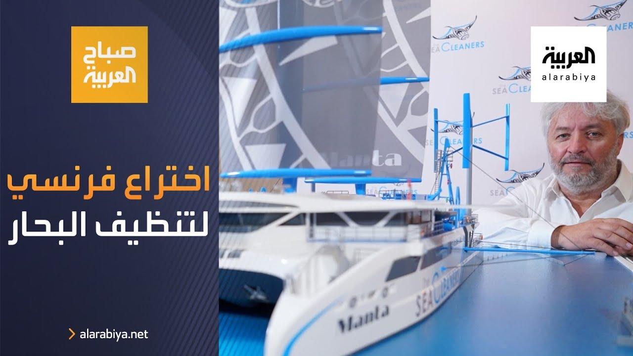 صباح العربية | اختراع فرنسي لتنظيف البحار بالطاقة الشمسية  - 08:58-2021 / 1 / 27