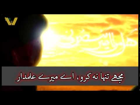 abul fazal e almdaram: farsi Noha with urdu translation