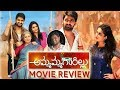 Ammammagarillu Movie Review and Rating | 2018 Telugu movie Review | Naga Shaurya | Shamili