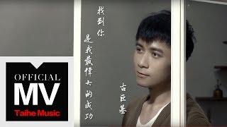 古巨基 Leo Ku【找到你是我最偉大的成功】官方完整版 MV「好想談戀愛」片頭曲 thumbnail