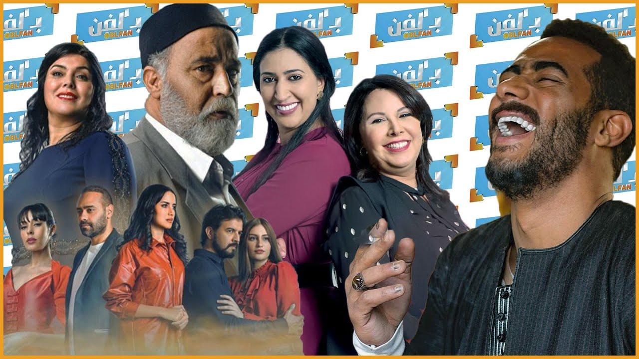بلفن :إنتقادات لأداء الممثلين المغاربة في رمضان.. حرب الرابورات إشتعلت من جديد و أزمة محمد رمضان