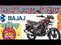 Bajaj Bike Eid Offer Price in Bangladesh    Cash Back Offer