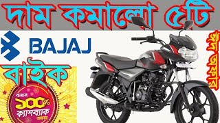 Bajaj Bike Eid Offer Price in Bangladesh || Cash Back Offer