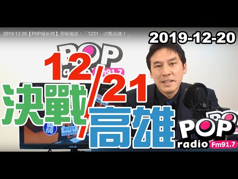 2019-12-20【POP撞新聞】黃暐瀚談:「1221、決戰高雄!」