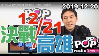 Baixar 2019-12-20【POP撞新聞】黃暐瀚談:「1221、決戰高雄!」