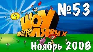 Шоу Шепелявых - выпуск №53