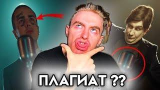 Плагиат FACE – ЮМОРИСТ или НЕТ ? / РЕАКЦИЯ MARKOV