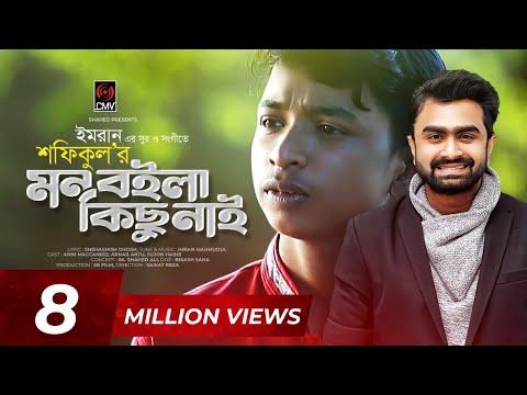 Mon Boila Kichu Nai SHOFIQUL IMRAN Bangla New Song 2019 mp3 letöltés