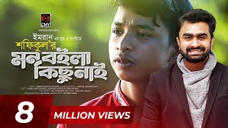 Mon Boila Kichu Nai | SHOFIQUL | IMRAN | Official Music Video | Bangla New Song 2019