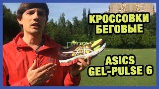 Беговые кроссовки Asics Gel-Pulse 6 AW14(Универсальные кроссовки для бега Asics Gel-Pulse 6 с высокой степенью амортизации. Специальный силикон Asics Гель®..., 2015-06-04T11:31:27.000Z)