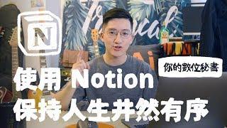 如何使用 Notion 保持人生井然有序免費模板在影片描述區Notion 教學