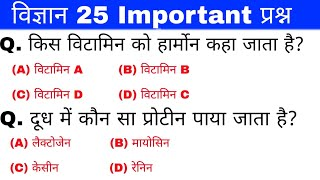 Science gk | science quiz | विज्ञान | gk Questions and answers | railway | ssc | RRB NTPC | gk track