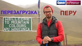 видео: Орел и решка. Перезагрузка. Америка - Перу (FullHD) - Интер