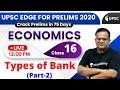 UPSC EDGE for Prelims 2020 | Economics by Ashirwad Sir | Types of Bank (Part-2)