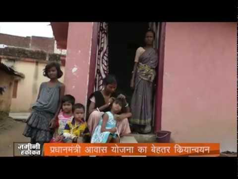 Pradhan Mantri Awas Yojana - Ground Report from Ranchi