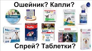 Клещи - от А до Я (препараты и действующие вещества)