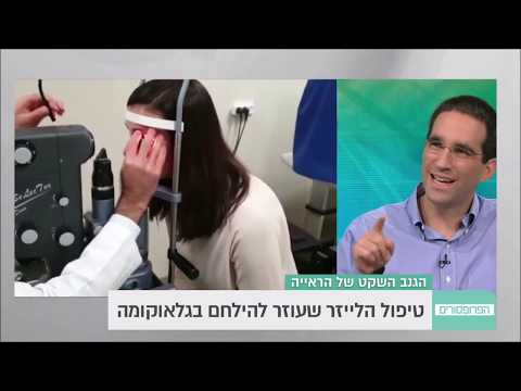 פרופ׳ ויסבורד מסביר על טיפול לייזר קר SLT לגלאוקומה (1 דק׳)