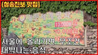 (청송진보맛집) 탄산수로 만든 청송진보의 신촌닭백숙! …