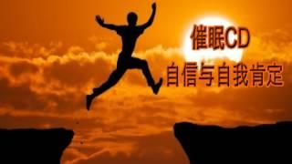 催眠CD—自信与自我肯定(增强信心与乐观积极) thumbnail