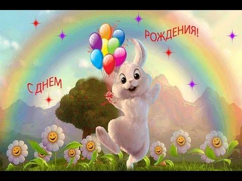 Мультяшное поздравление с Днём рождения для ребёнка ! HD