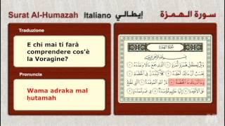 Surat Al-Humazah (Italiano إيطالى ) سورة الهمزة