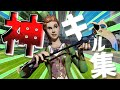 【神キル集】超かっこいいパッド音ハメキル集!!Killer KaLuta Hilight#1 【フォートナイト】