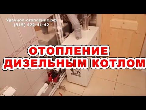 Отопление на дизельном топливе частного дома